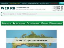 Wer.ru