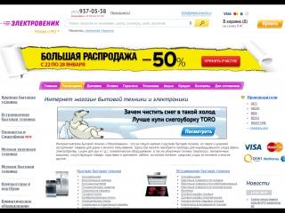 Интернет магазины бытовой техники в